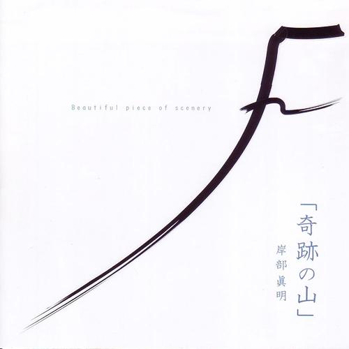 台南吉他教學成果 - 奇蹟之山